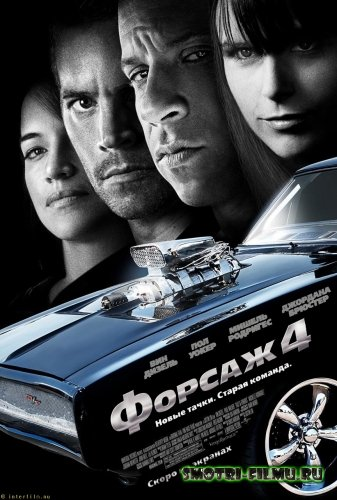������ � ������� ������ 4 / Fast & Furious (2009) HDRip