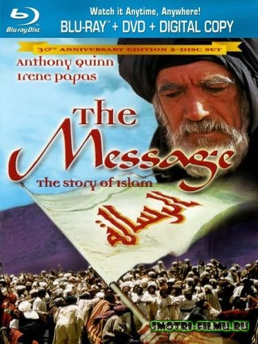 Послание / The Message (1977) DVDRip