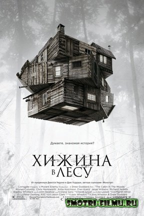 Хижина в лесу / The Cabin in the Woods (2011) HDTVRip