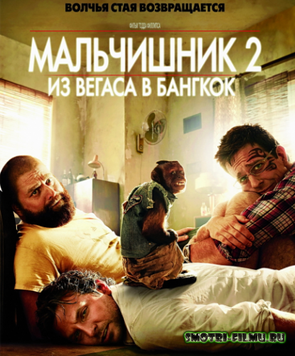 Мальчишник 2: Из Вегаса в Бангкок / The Hangover Part II (2011)  HDRip [720]