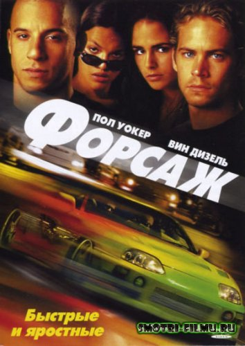 Форсаж / The Fast and the Furious (2001) HDRip