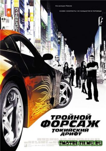 ������ � ������� ������� ������: ��������� ����� / The Fast and the Furious: Tokyo Drift (2006) HDRip