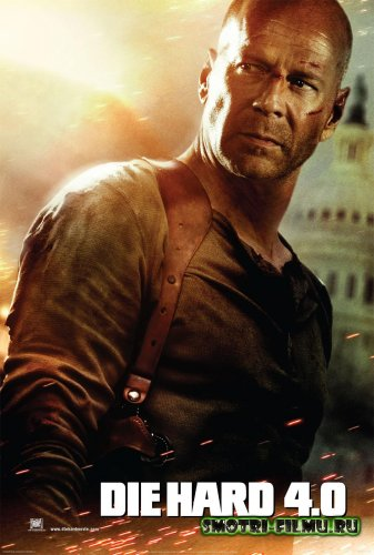 ������ � ������� ������� ������ 4.0 / Die Hard 4.0 (2007) HDRip