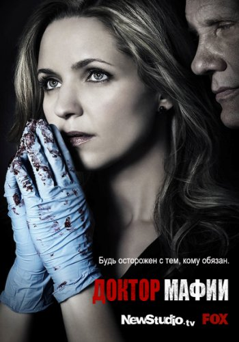 Постер к сериалу Доктор мафии / The Mob Doctor (2012) 1 сезон, 13-серия (RUS)  WEB-DLRip