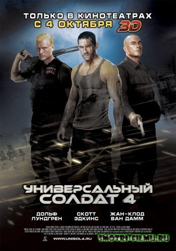 Универсальный солдат 4 / Universal Soldier: Day of Reckoning (2012) CAMRip