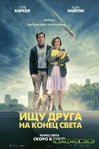 Ищу друга на конец света / Seeking a Friend for the End of the World (2012)  HDRip
