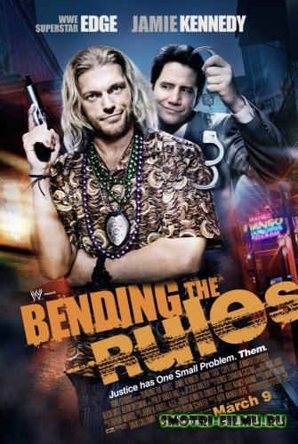 ������ � ������� ������� ������� / Bending the Rules (2012) HDRip
