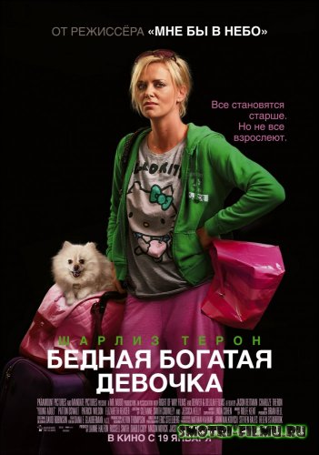 ������ � ������� ������ ������� ������� / Young Adult (2011) HDRip