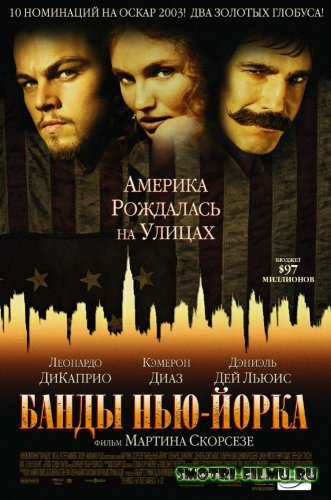 Постер к сериалу Банды Нью-Йорка / Gangs of New York (2002) HDRip