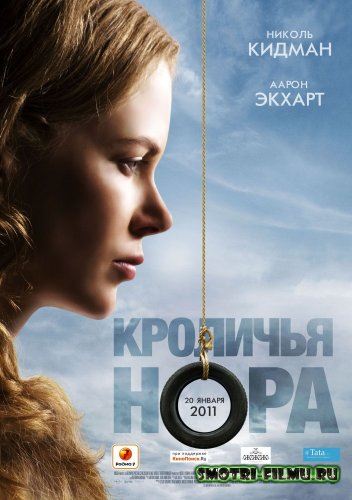 Кроличья нора / Rabbit Hole (2010) HDRip