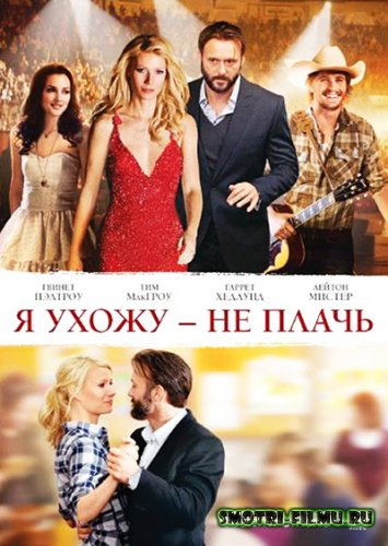 Постер к сериалу Я ухожу – не плачь / Country Strong (2010) HDRip