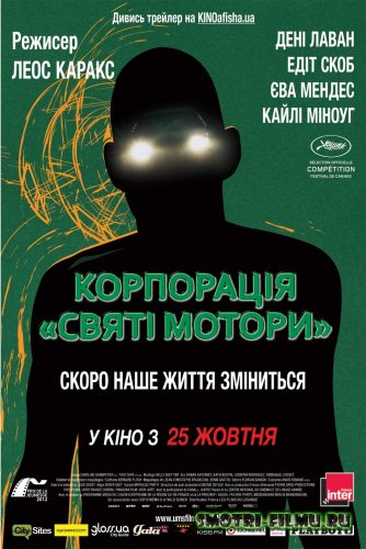 Постер к сериалу Корпорация «Святые моторы» / Holy Motors (2012) HDRip