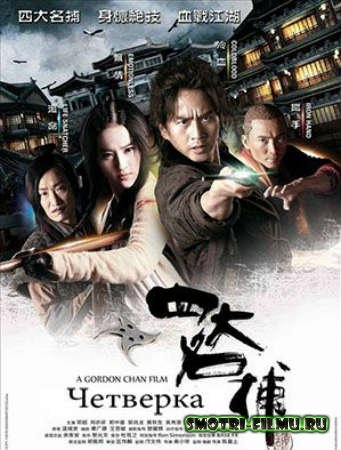 ������ � ������� �������� / The Four (2012) HDTVRip
