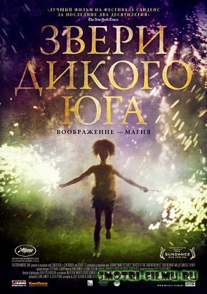 Звери дикого Юга / Beasts of the Southern Wild (2012) BDRip