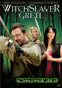 Гретель / Witchslayer Gretl (2012) DVDRip