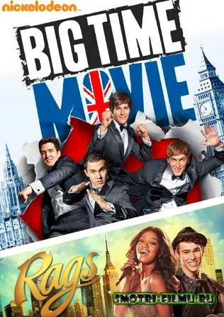 Постер к сериалу Биг тайм раш  / Big Time Movie (2012)  WEB-DLRip