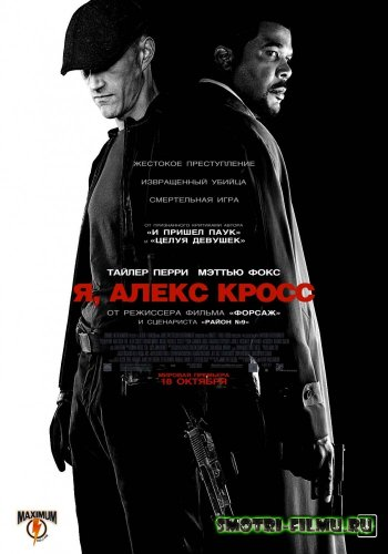 Я, Алекс Кросс / Alex Cross (2012) HDTVRip