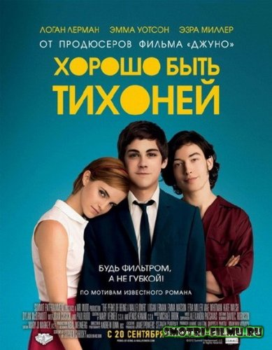 Хорошо быть тихоней / The Perks of Being a Wallflower (2012) DVDScr [720]