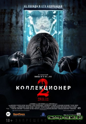 Постер к сериалу Коллекционер 2 / The Collection (2012) CAMRip