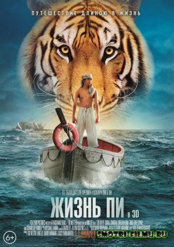 ������ � ������� ����� �� / Life of Pi (2012) CAMRip