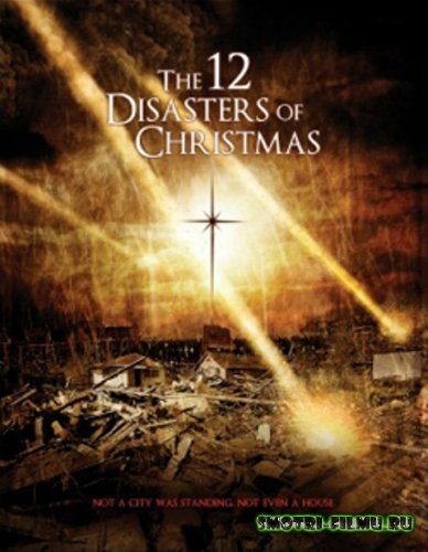 ���������� �������� �� ��������� / The 12 Disasters of Christmas (2012) SATRip