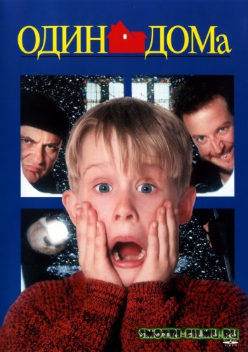 Один дома / Home Alone (1990) HDTVRip