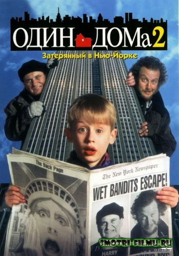 ������ � ������� ���� ���� 2: ���������� � ���-����� / Home Alone 2: Lost in New York (1992) HDTVRip