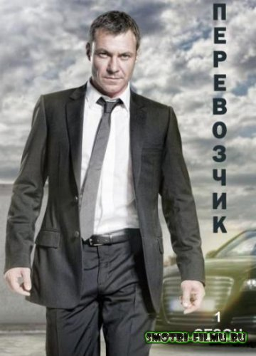 Перевозчик / Transporter: The Series 1- сезон (2012) сериал, 12-серия BDRip