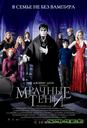 Мрачные тени / Dark Shadows (2012)  HDRip [720]