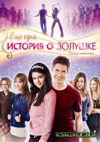 ������ � ������� ��� ���� ������� � ������� / Another Cinderella Story (2008) DVDRip