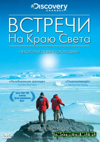 Постер к сериалу Встречи на краю света / Encounters at the End of the World (2007) DVDRip
