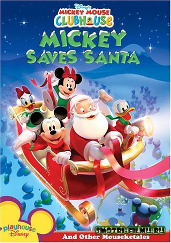 Микки спасает Санту / Mickey Saves Santa and Other Mouseketales (2006) DVDRip