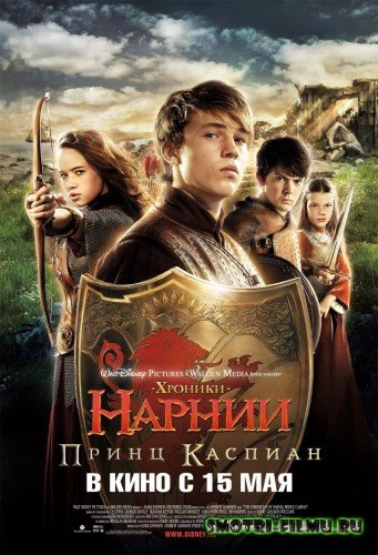 Постер к сериалу Хроники Нарнии: Принц Каспиан / The Chronicles of Narnia: Prince Caspian (2008) HDRip