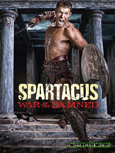 Постер к сериалу Спартак: Война проклятых / Spartacus: War of the Damned 3 сезон (2013) сериал, 9-серия (RUS) WEB-DLRip