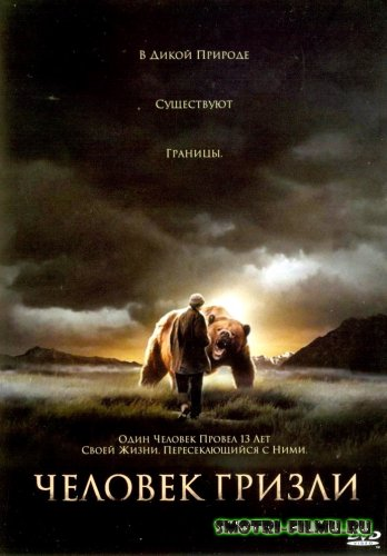 ������ � ������� ������� ������ / Grizzly Man (2005) DVDRip