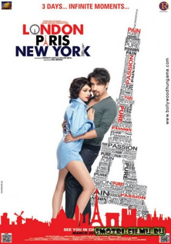 Постер к сериалу Лондон, Париж, Нью-Йорк / London Paris New York (2012) DVDRip