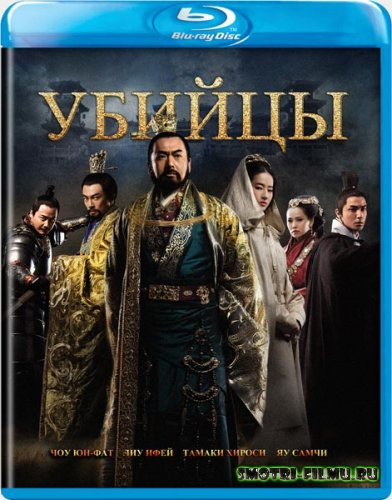 Убийцы / The Assassins (2012) DVDRip