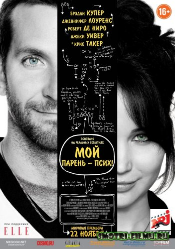 Мой парень – псих / Silver Linings Playbook (2012) DVDRip