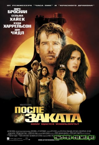 После заката / After the Sunset (2004) HDRip