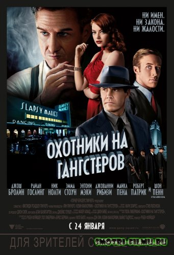 ������ � ������� �������� �� ���������� / Gangster Squad (2013)  WEB-DLRIP [720]