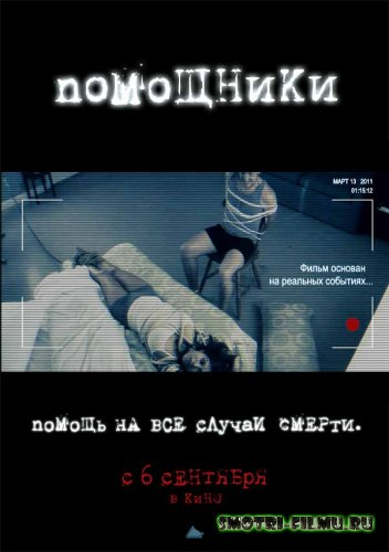 Помощники / The Helpers (2012) DVDRip