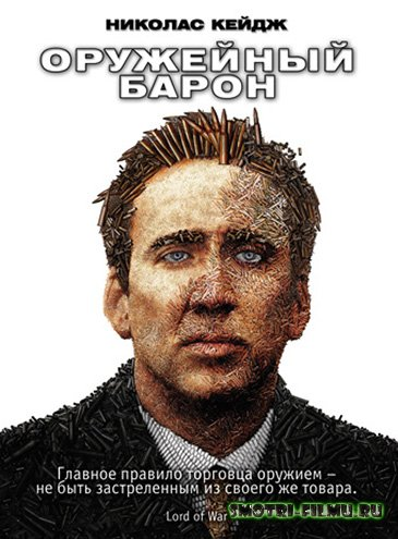 ������ � ������� ��������� ����� / Lord of War (2005) HDRip