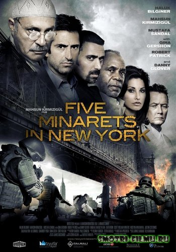 ������ � ������� ���� ��������� � ���-����� / Five Minarets in New York (2010) HDRip [720]