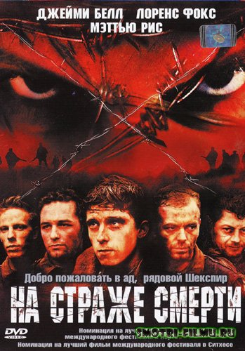 ������ � ������� �� ������ ������ / Deathwatch (2002) HDRip