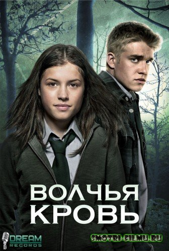 ������ ����� / Wolfblood (2012) ������, 13-����� (RUS) HDTVRip [720]