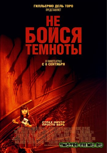 Не бойся темноты / Don't Be Afraid of the Dark (2010) BDRip