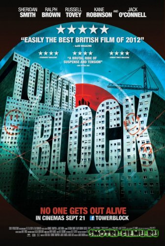 ����������� / Tower Block (2012) DVDRip