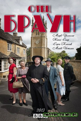 Постер к сериалу Отец Браун / Father Brown (2013) сериал, 5-серия WEB-DLRip