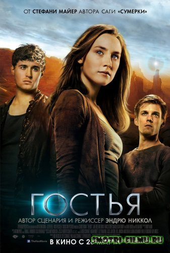 Постер к сериалу Гостья / The Host (2013) CAMRip