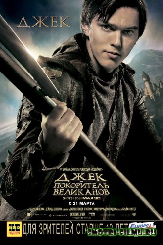 ���� � ���������� ��������� / Jack the Giant Slayer (2013) CAMRip